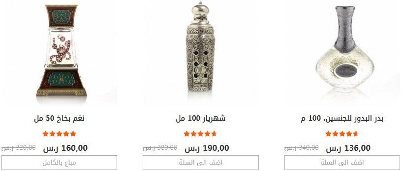 عروض عطور Arabian Oud للجنسين
